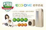 エネルギー変動時代だからこそ、省エネ性能にも優れた給湯システム「エコワン」を搭載。更に「温水式床暖房」も標準装備し、空気の循環で室内を自然な暖かさに。
