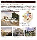 <家族の暮らしに優しい街・駒羽根第4期>