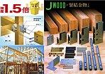 構造材は地震に強いJ-WOODを使用!3世代、90年の耐久性!ナミカワだからできる全棟標準仕様!