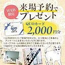 ☆WEB限定☆ 来場予約でQUOカード2000円分プレゼント!  ※公式WEBサイトで来場予約をされ、かつ現地にご来場の上 アンケートにお答え頂いた方に限ります。
