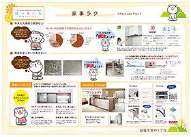 ★洗エールレンジフードでまるごと洗浄!×美コートシンク