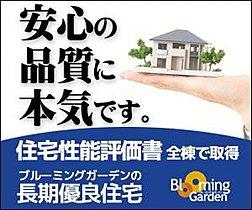 ●安心の品質を目指した【東栄住宅ブルーミングガーデン】