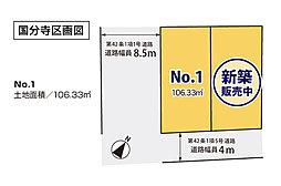 【建築条件付き売地 国分寺】西武国分寺線「恋ヶ窪」駅徒歩8分