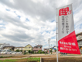 全6区画の開発分譲地、低層住居専用地域の閑静な住宅街です。
