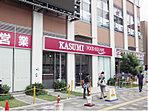 【カスミ フードスクエア 越谷ツインシティ店】…徒歩10分(750m)