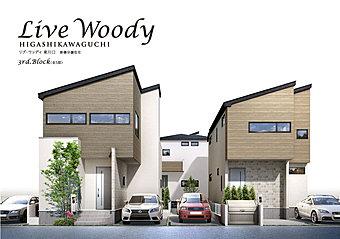 木目調の外壁があたたかみを演出し、緑豊かな街に調和するデザインの邸宅
