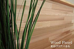 【Wood Panel】※施工例