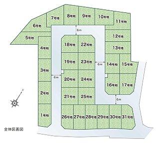 【区画図】全31区画の美しい街並みが誕生します。