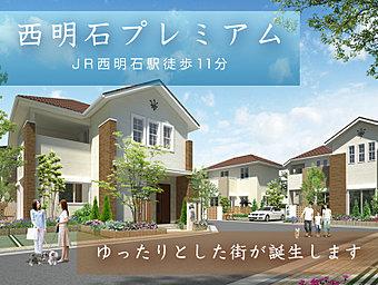 JR西明石駅徒歩圏に完成な住宅街が誕生