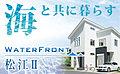 【KANJU】ウォーターフロント松江2 ~海と共に暮らす邸宅~ 間もなく分譲開始
