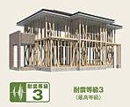 阪神淡路大震災の1.5倍の揺れに耐えられる耐震強度を有した建物に与えられる、最高レベルの「耐震等級3」を取得しています 。