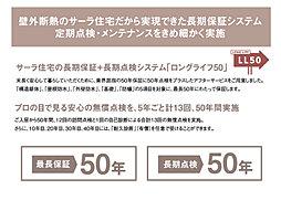 長期保証+長期点検システム「ロングライフ50」