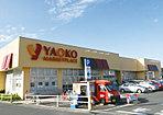 ヤオコー大宮島町店―90台以上の広い駐車場を併設し品ぞろえも豊富な大型スーパーです。ATM、ドライアイス、切手ハガキ販売、車いす貸出など買い物以外のその他のサービスも充実しているお店です。