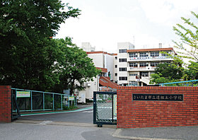 道祖土小学校(630m)