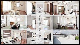 創業「昭和46年」、地域密着で家づくりをしております。