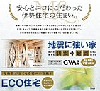 【伊勢住宅の地震に強い家】 制震システム「GVA」標準搭載です!