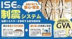 「伊勢住宅の地震に強い家」 制震システム「GVA」を標準で採用します!
