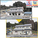 東日本大震災でも全壊ゼロの強靭の耐震性「SW工法」採用!