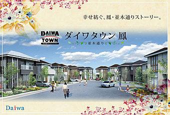 【ダイワタウン鳳~並木通り~】自由設計住宅