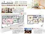 【第1保育所 徒歩3分】 富士見市は子育てに力を入れており、子育て応援市町村の認定も受けています。待機児童も非常に少ない市なんです。