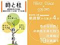 TRUST STAGE×COLORS【時と杜】駅徒歩4分 朝霞市本町2丁目6期 全10区画