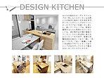 デザインキッチン 家具との調和ができるシステムキッチン