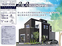 TRUST STAGE※緑豊かな住環境※志木市下宗岡4丁目4期...