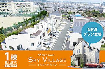 比叡山坂本駅から徒歩約10分、総65区画の分譲地です