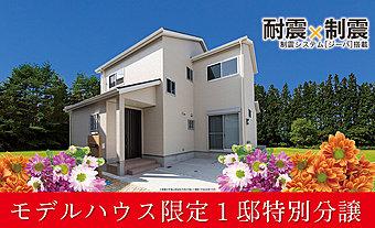 制震システムGVA「ジーバ」搭載モデルハウス限定1邸特別分譲!