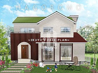 お客様の生活スタイルに合わせてお好みのデザインをご提案いたします(土地と建物あわせて3380万円から)リーズナブルなのにおしゃれに‥それがイクヨハウジングがご提案する自由設計です。
