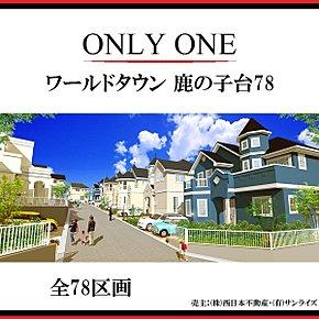 [イメージパース]神戸市北区鹿の子台にオンリーワンの街が新登場