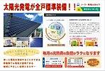 太陽光発電付きの分譲住宅で、電気代を節約できます。