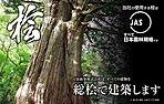 すべての建物を総桧で建築します。日栄商事は高知県と「土佐材パートナー企業」を結んでいます。通し柱・管柱・土台すべてに使用。