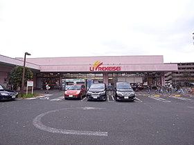 リブレ京成アルビス前原店まで1020m