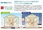 花粉も除去可能な桧家オリジナル全熱交換型24時間換気システム「ココチE」搭載しております。