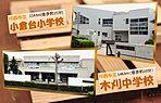 エキシービレッジ千葉NT中央~めぐみの杜~の学区です。小倉台小学校→木刈中学校のラインはちまたの噂では大変人気の学区ですよ!