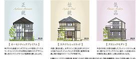 重厚感と格調高く美景の家を創る。プレーリースタイルの建築思想