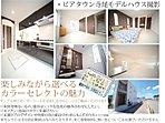 モデルハウスキッチン:使いやすく美しいキッチン空間
