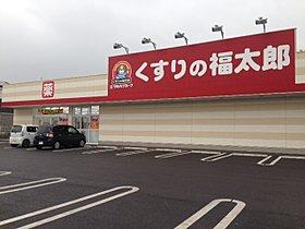 くすりの福太郎・・・徒歩7分(504m)