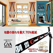 【制震構造システムGVA】 大切な家族と家を守ります