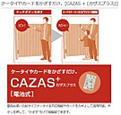 2ロック式の不正解除防止機能付き玄関ドア。「CAZAS+」玄関キーの解錠はタッチボタンを押してカードキーをかざすだけ。