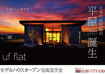 E号地 2,678万円(消費税・外構費込み・照明付き)■案内予約 0120-777-130