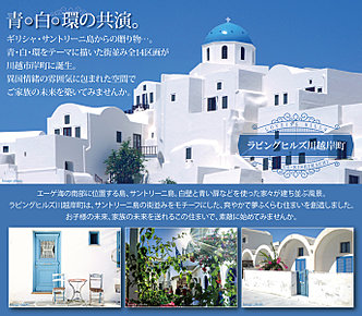 ギリシャ・サントリーニ島の街並みを描いた全14区画が誕生。