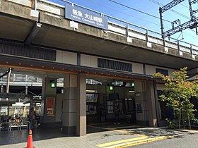 阪急「大山崎」駅徒歩7分