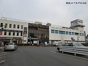 東武ストアみずほ台店