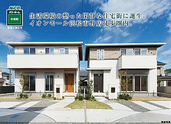 【夏涼しく、冬暖かい/ナイスの地震に強い家】ナイス パワーホーム中田町