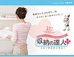 昭栄オリジナルコンセプト『収納の達人+(プラス)』