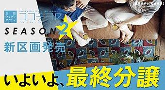 新しいココチヨ区、9月1日販売スタート!