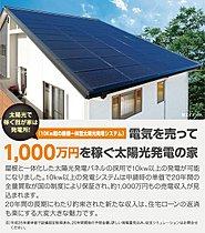 20年間で売電収入が1000万円見込める家づくり