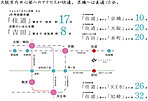 JR学研都市線「住道」駅まで徒歩17分の好立地!大阪市内中心部へのアクセス抜群の立地です。通勤・通学・ショッピングが快適♪